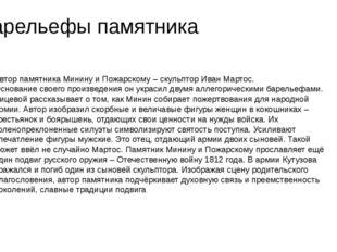 Барельефы памятника Автор памятника Минину и Пожарскому – скульптор Иван Март