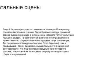 Батальные сцены Второй барельеф скульптор памятника Минину и Пожарскому посвя