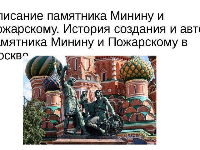 Описание памятника Минину и Пожарскому. История создания и автор памятника Ми...