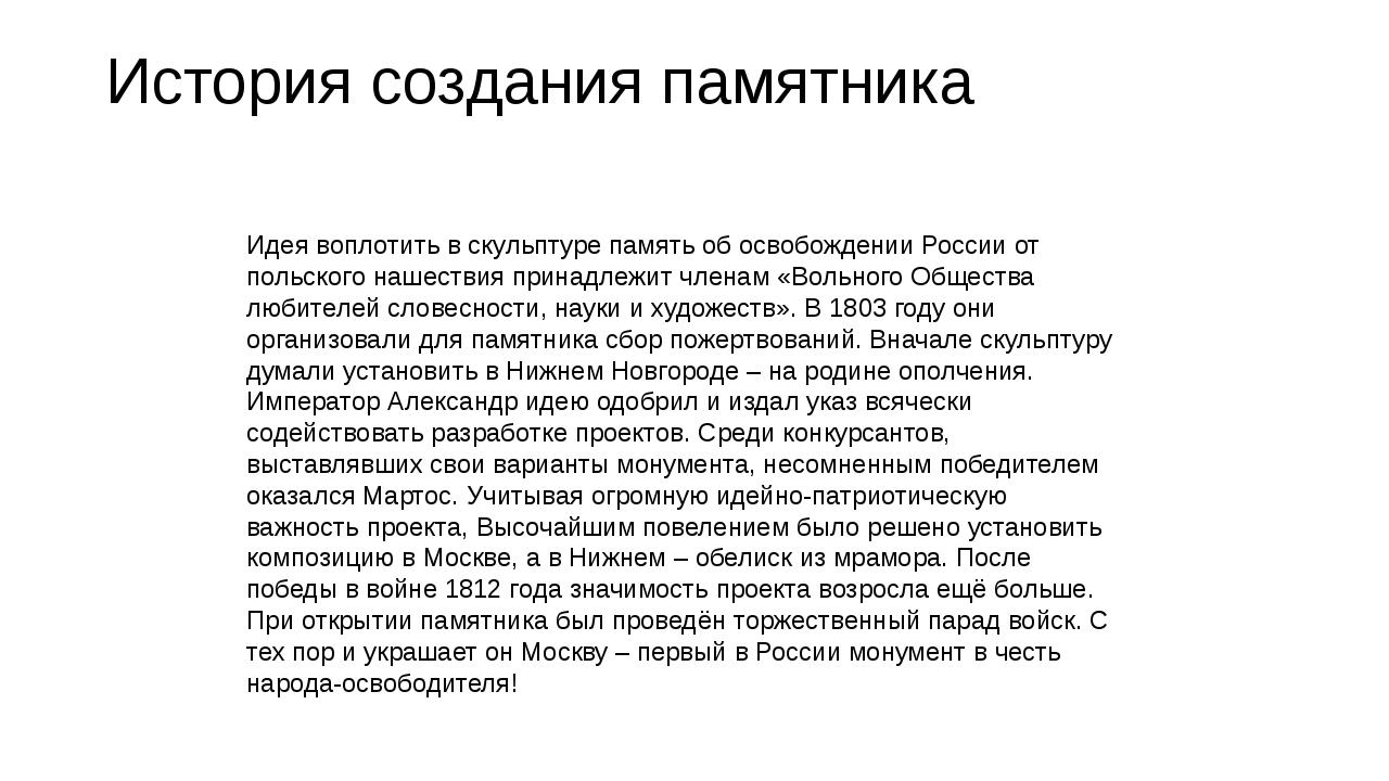 История создания памятника Идея воплотить в скульптуре память об освобождении...