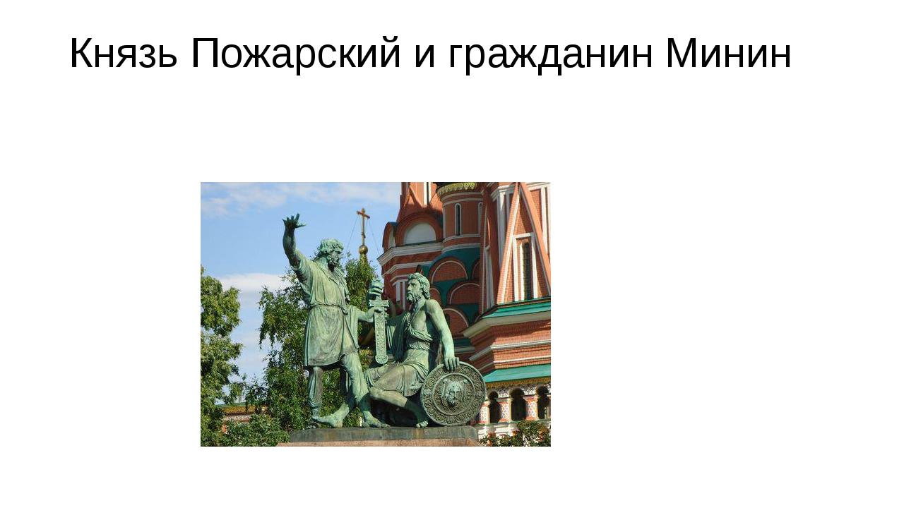 Князь Пожарский и гражданин Минин