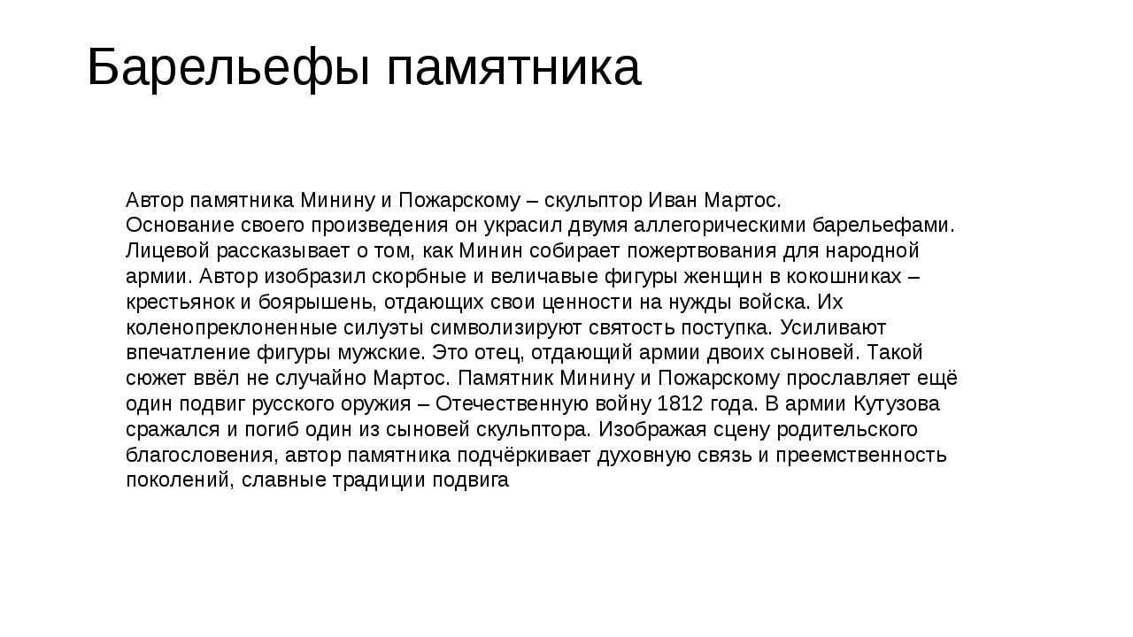 Барельефы памятника Автор памятника Минину и Пожарскому – скульптор Иван Март...