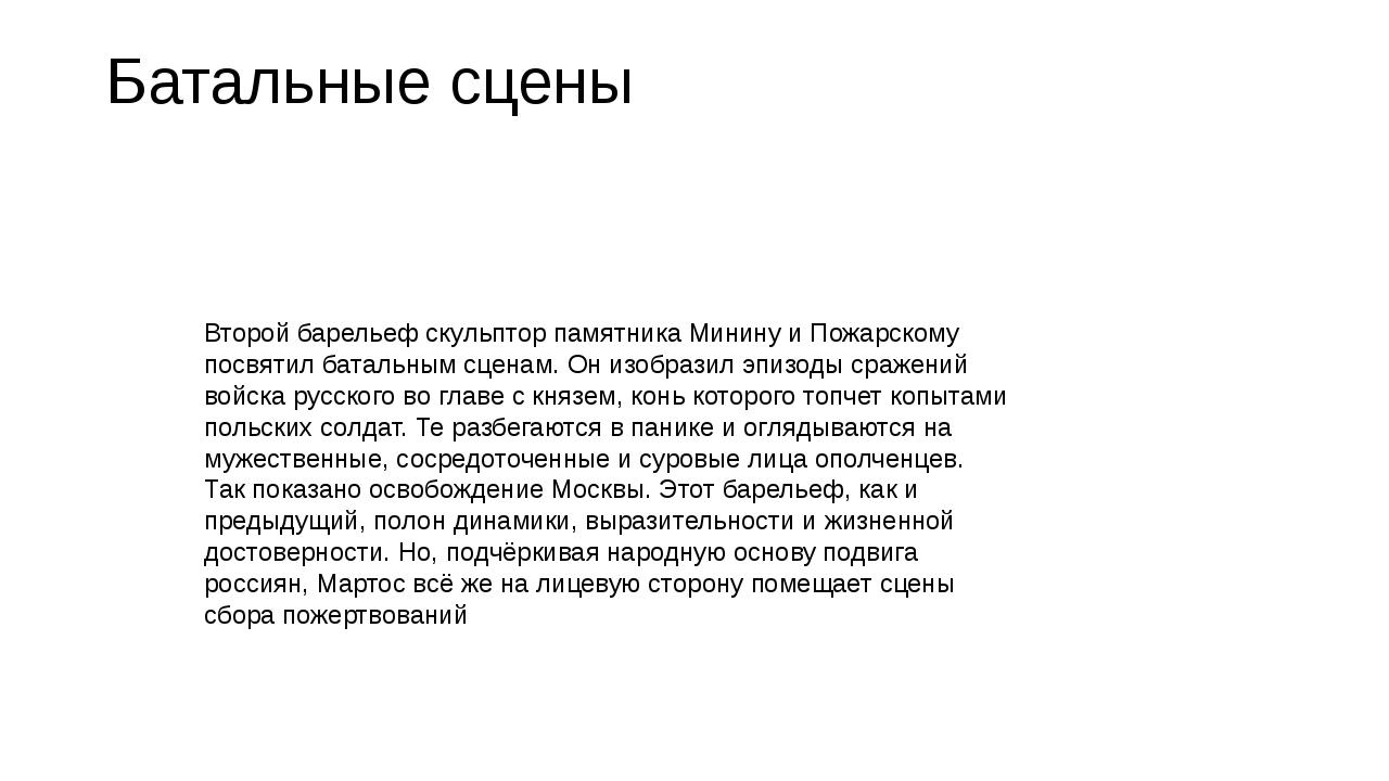 Батальные сцены Второй барельеф скульптор памятника Минину и Пожарскому посвя...