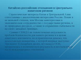 Китайско-российские отношения в Центрально-азиатском регионе Стратегические и