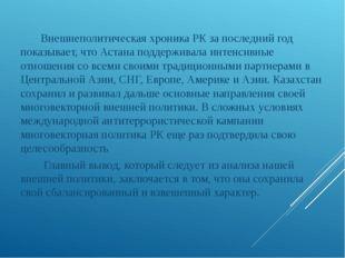 Внешнеполитическая хроника РК за последний год показывает, что Астана поддер