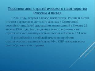Перспективы стратегического партнерства России и Китая В 2001 году, вступая в