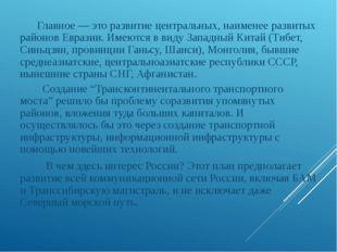 Главное — это развитие центральных, наименее развитых районов Евразии. Имеют