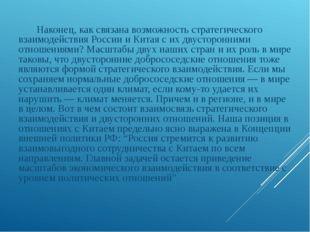 Наконец, как связана возможность стратегического взаимодействия России и Кит