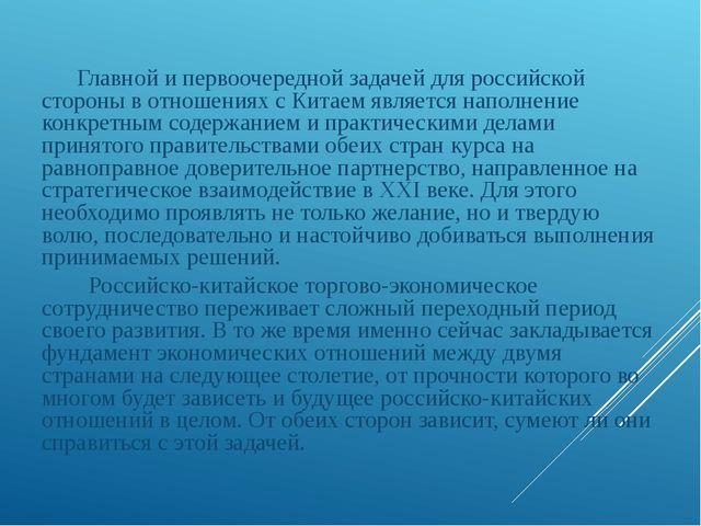 Главной и первоочередной задачей для российской стороны в отношениях с Китае...