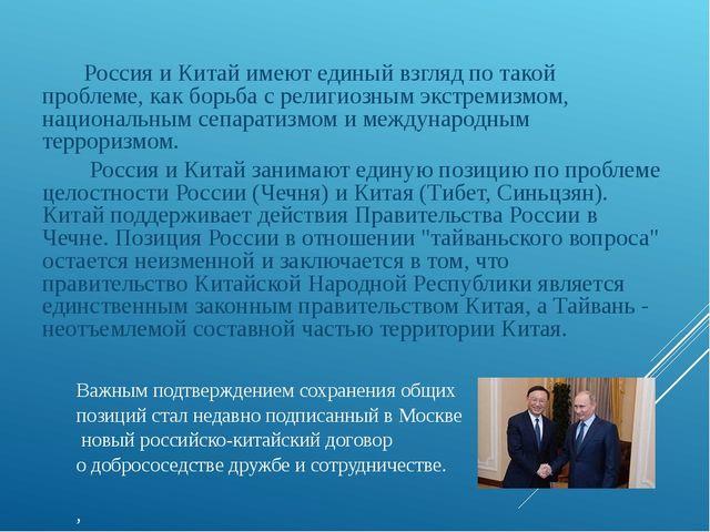 Россия и Китай имеют единый взгляд по такой проблеме, как борьба с религиозн...