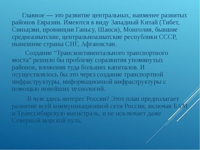 Главное — это развитие центральных, наименее развитых районов Евразии. Имеют...