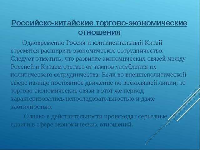 Российско-китайские торгово-экономические отношения Одновременно Россия и кон...
