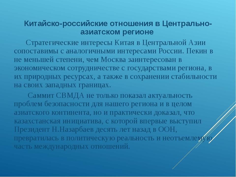 Китайско-российские отношения в Центрально-азиатском регионе Стратегические и...
