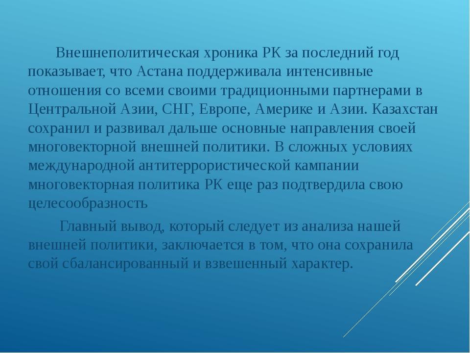 Внешнеполитическая хроника РК за последний год показывает, что Астана поддер...