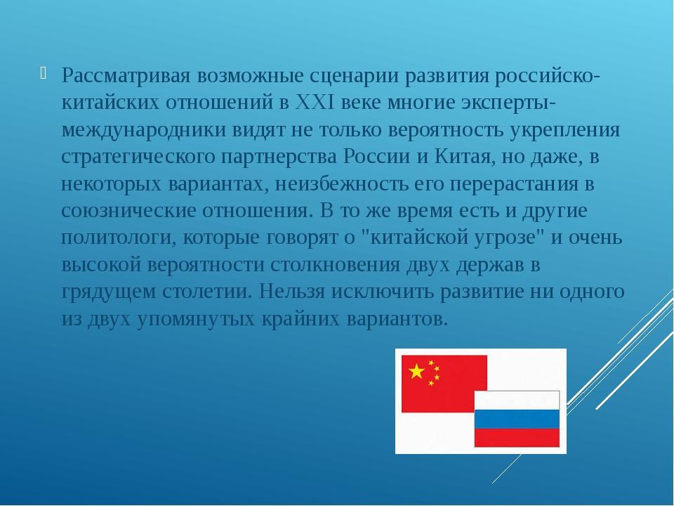 Рассматривая возможные сценарии развития российско-китайских отношений в XXI...