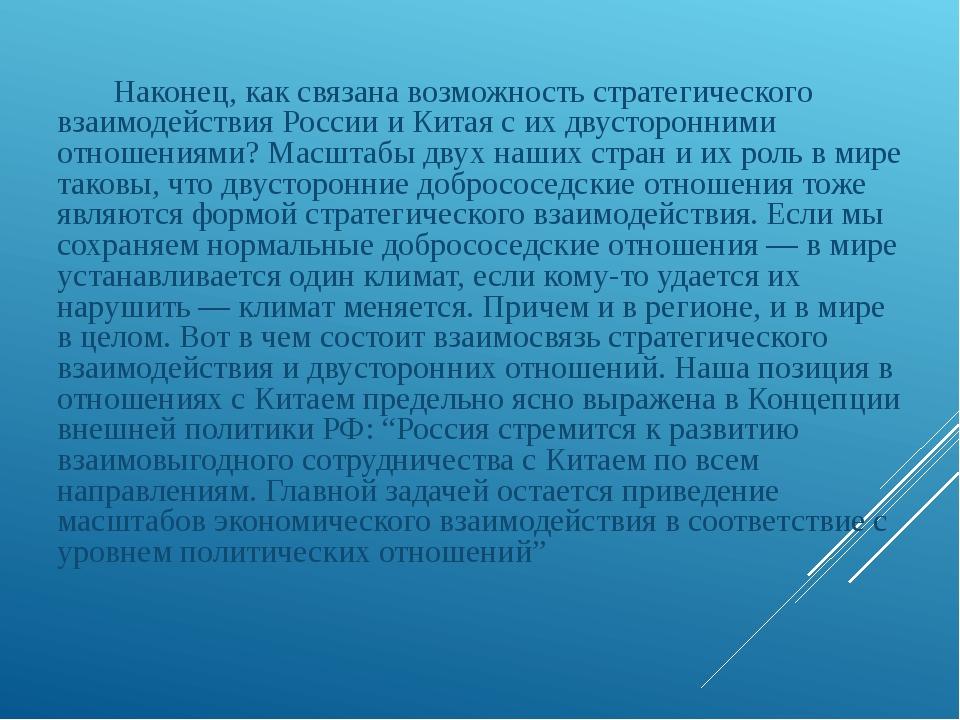 Наконец, как связана возможность стратегического взаимодействия России и Кит...