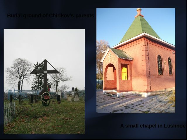 Burial ground of Chirikov's parents A small chapel in Lushnoe