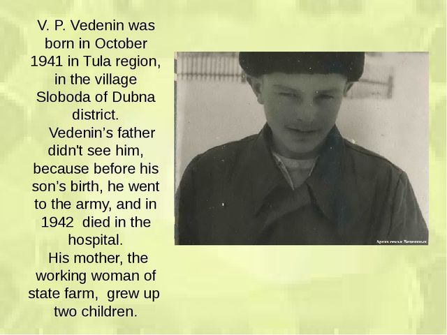 V. P. Vedenin was born in October 1941 in Tula region, in the village Sloboda...