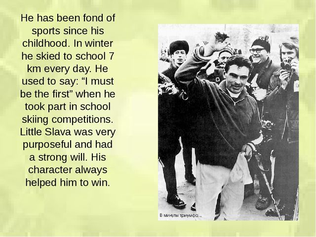He has been fond of sports since his childhood. In winter he skied to school...