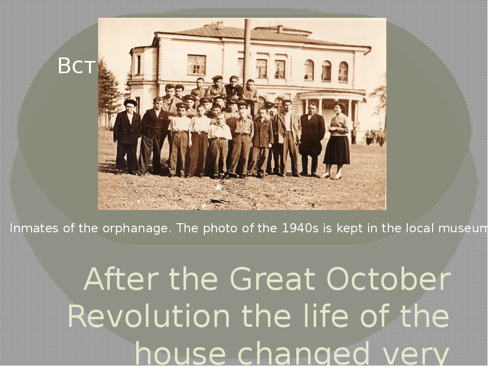 After the Great October Revolution the life of the house changed very much. I...
