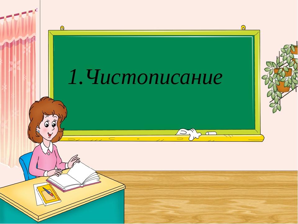 Чистописание 2 класс 1.Чистописание