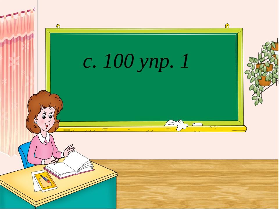 с. 100 упр. 1