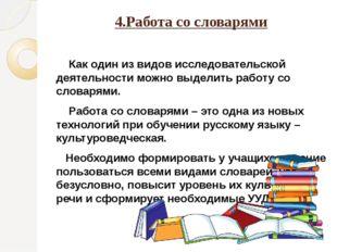 4.Работа со словарями     Как один из видов исследовательской деятельности м