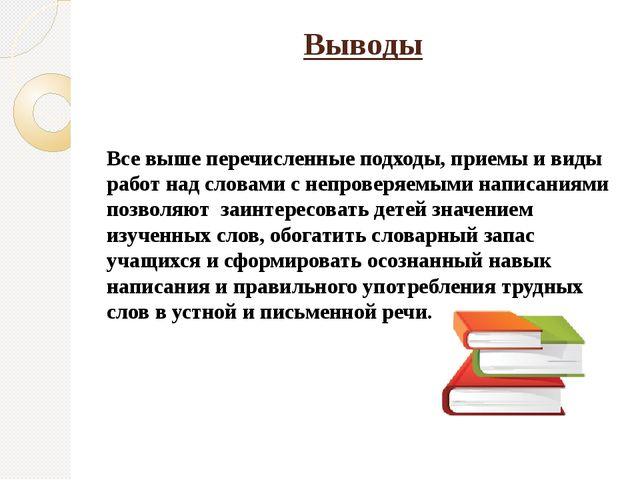 Выводы  Все выше перечисленные подходы, приемы и виды работ над слова...