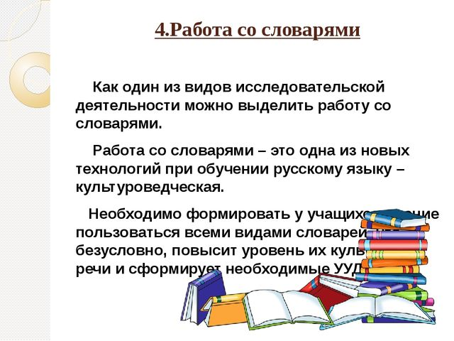 4.Работа со словарями     Как один из видов исследовательской деятельности м...