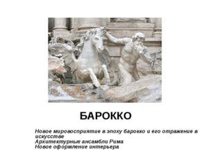 БАРОККО Новое мировосприятие в эпоху барокко и его отражение в искусстве Архи