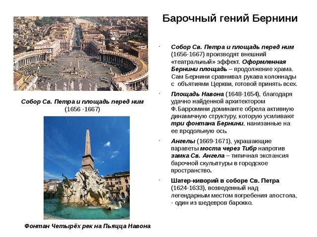 Барочный гений Бернини Собор Св. Петра и площадь перед ним (1656-1667) произв...
