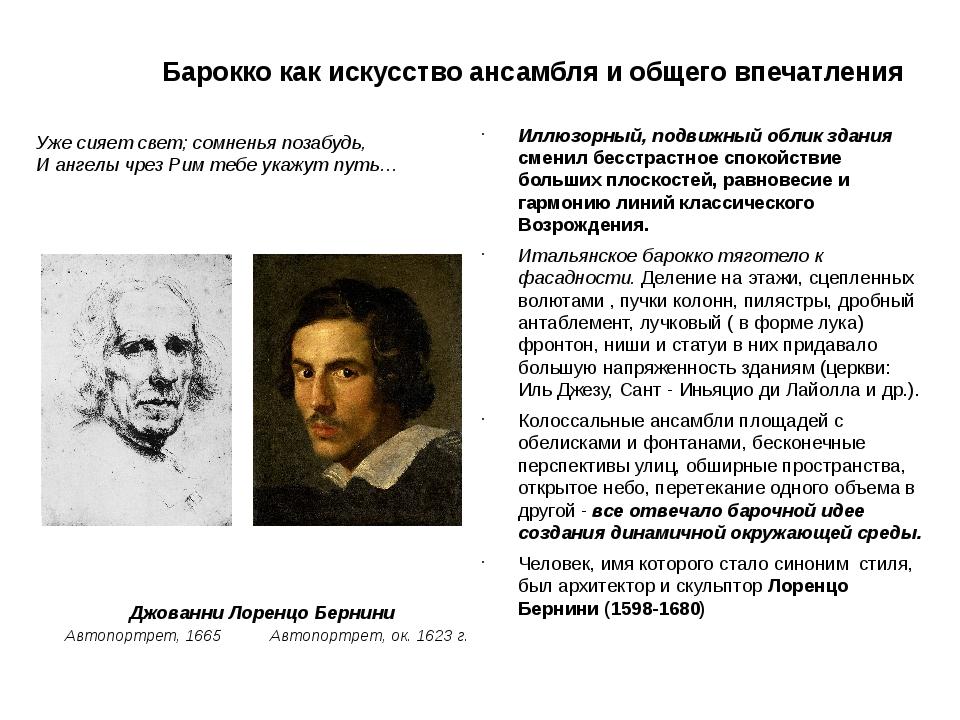 Барокко как искусство ансамбля и общего впечатления Иллюзорный, подвижный обл...