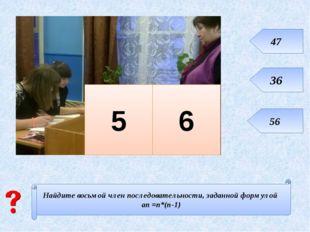 Найдите восьмой член последовательности, заданной формулой аn =n*(n-1) 5 6 47