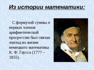 Из истории математики: С формулой суммы n первых членов арифметической прогре