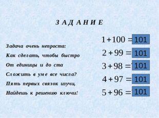 З А Д А Н И Е Задача очень непроста: Как сделать, чтобы быстро От единицы и