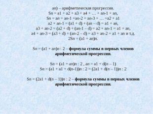 аn) – арифметическая прогрессия. Sn = a1 + a2 + a3 + a4 + … + an-1 + an, Sn =