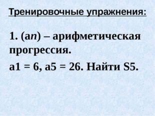 Тренировочные упражнения: 1. (an) – арифметическая прогрессия. a1 = 6, a5 = 2
