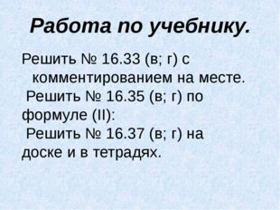 Работа по учебнику. Решить № 16.33 (в; г) с комментированием на месте. Решить
