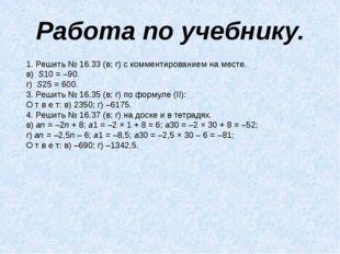 Работа по учебнику. 1. Решить № 16.33 (в; г) с комментированием на месте. в)
