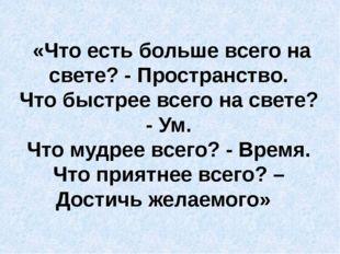 «Что есть больше всего на свете? - Пространство. Что быстрее всего на свете