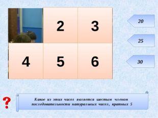 Какое из этих чисел является шестым членом последовательности натуральных чис