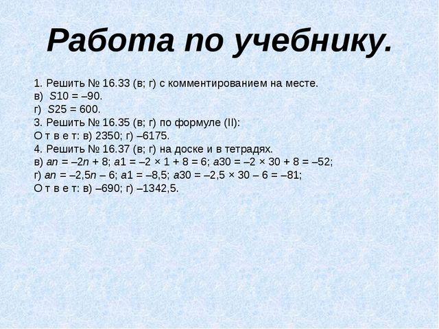 Работа по учебнику. 1. Решить № 16.33 (в; г) с комментированием на месте. в)...