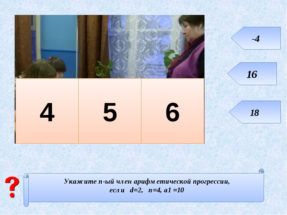 5 6 4 -4 16 18 Укажите n-ый член арифметической прогрессии, если d=2, n=4, а...