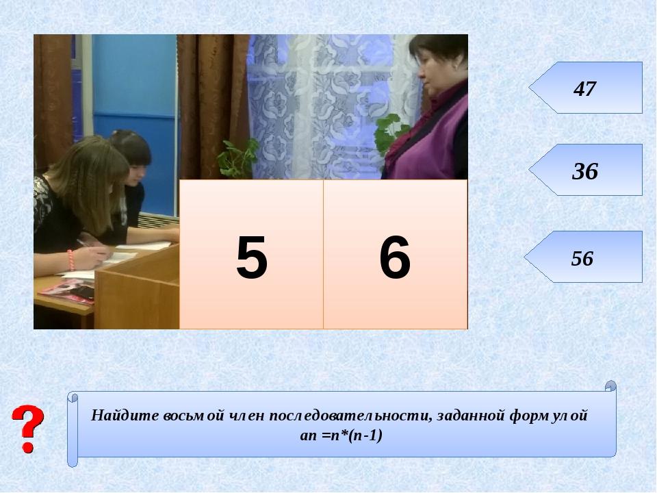 Найдите восьмой член последовательности, заданной формулой аn =n*(n-1) 5 6 47...