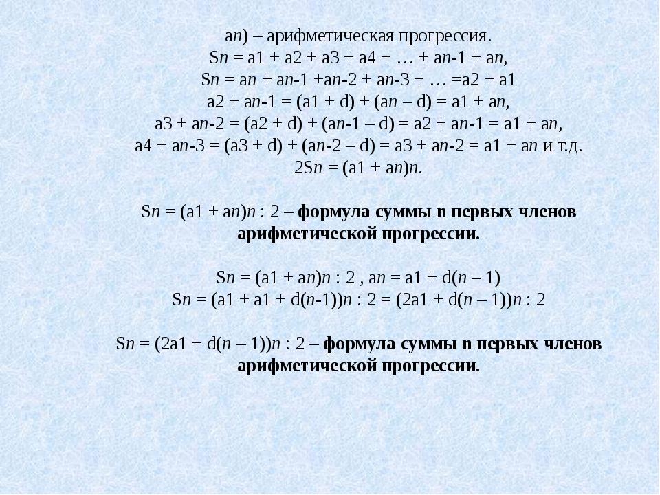 аn) – арифметическая прогрессия. Sn = a1 + a2 + a3 + a4 + … + an-1 + an, Sn =...
