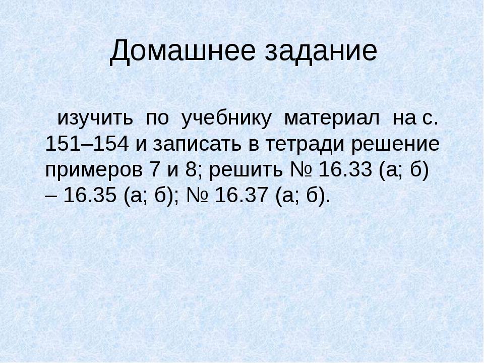 Домашнее задание изучить по учебнику материал на с. 151–154 и записать в тетр...