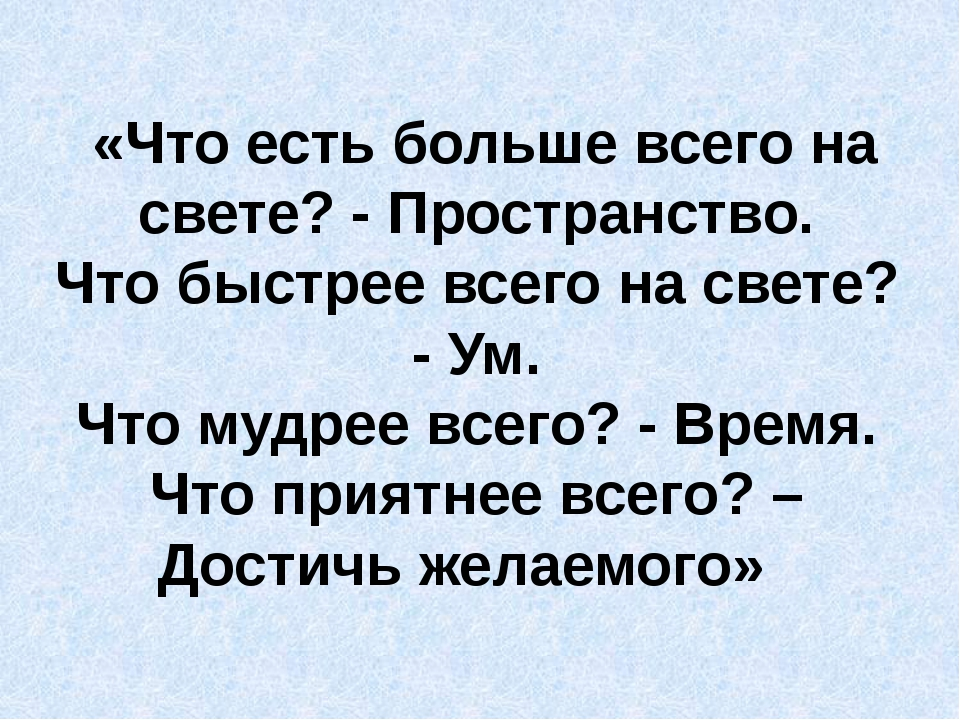 «Что есть больше всего на свете? - Пространство. Что быстрее всего на свете...