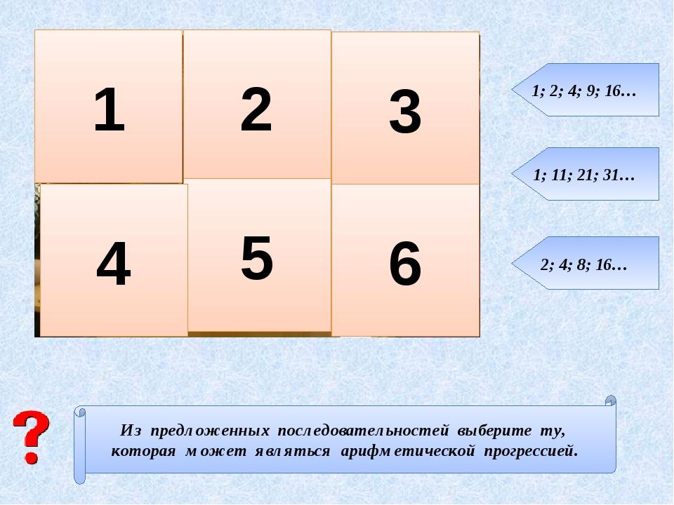 Из предложенных последовательностей выберите ту, которая может являться арифм...