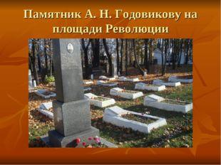 Памятник А. Н. Годовикову на площади Революции