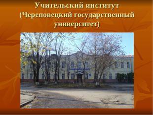 Учительский институт (Череповецкий государственный университет)